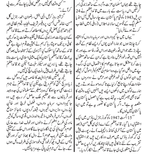 essay on quaid e azam aur aaj ka pakistan